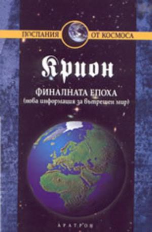 Книга - Крион, книга 1: Финалната епоха (нова информация за вътрешен мир)