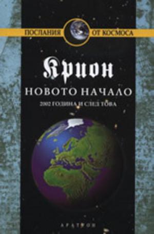 Книга - Крион, книга 9: Новото начало