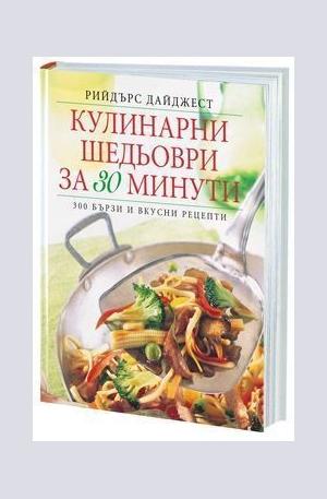 Книга - Кулинарни шедьоври за 30 минути