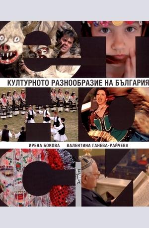 Книга - Културното разнообразие на България