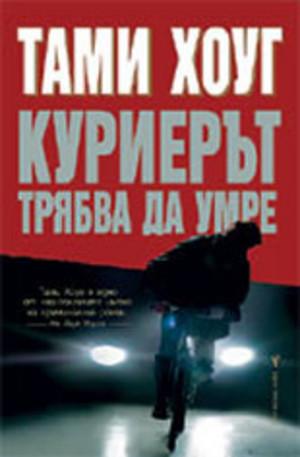 Книга - Куриерът трябва да умре