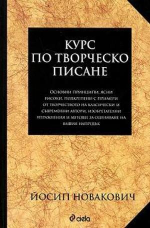 Книга - Курс по творческо писане