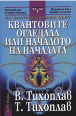Книга - Квантовите огледала или началото на началата