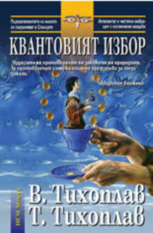 Книга - Квантовият избор