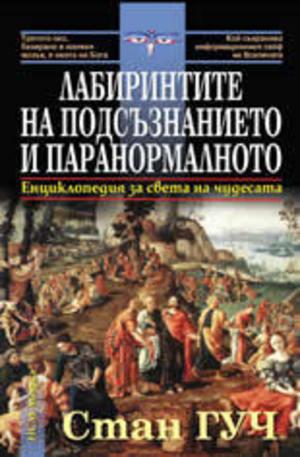Книга - Лабиринтите на подсъзнанието и паранормалното