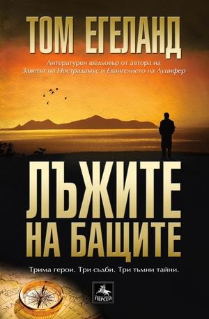 Книга - Лъжите на бащите