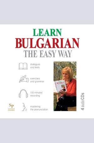 Книга - Learn Bulgarian the Easy Way - 4 CD