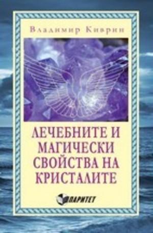 Книга - Лечебните и магически свойства на кристалите
