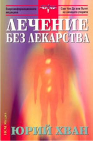 Книга - Лечение без лекарства