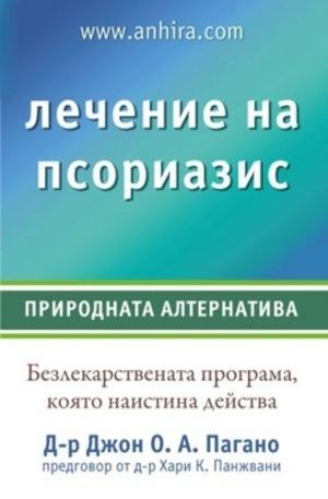 Книга - Лечение на псориазис