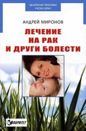 Книга - Лечение на рак и други болести