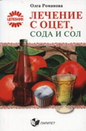 Книга - Лечение с оцет, сода и сол