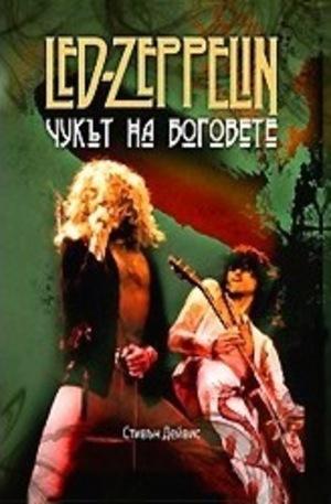 Книга - Led Zeppelin