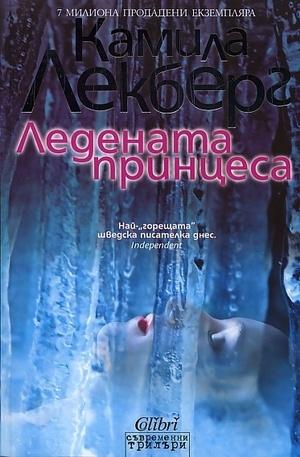 Книга - Ледената принцеса