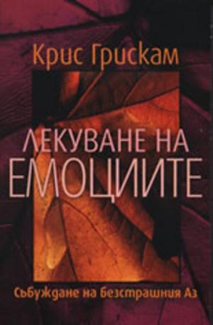 Книга - Лекуване на емоциите - Събуждане на безстрашния Аз