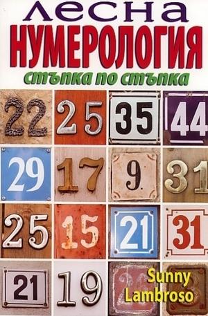 Книга - Лесна нумерология