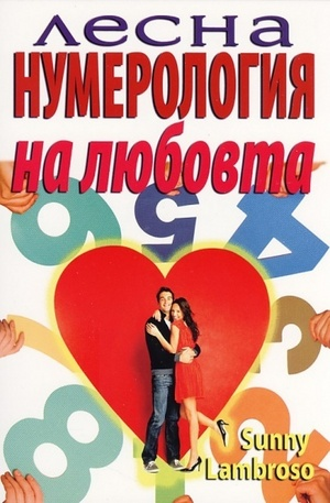 Книга - Лесна нумерология на любовта