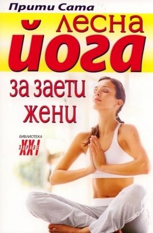 Книга - Лесна йога за заети жени
