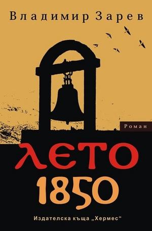 Книга - Лето 1850