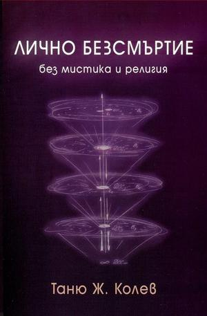 Книга - Лично безсмъртие без мистика и религия