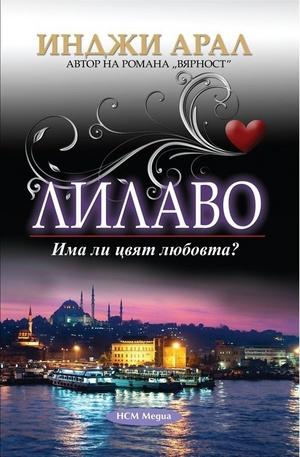 Книга - Лилаво