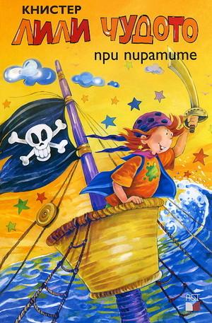 Книга - Лили Чудото при пиратите