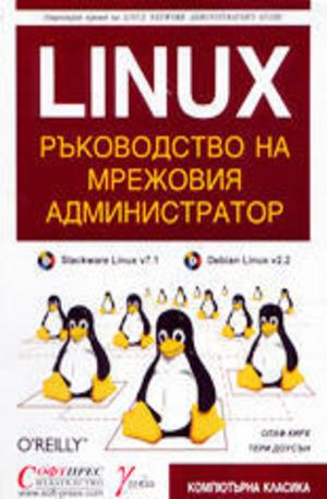 Книга - Linux