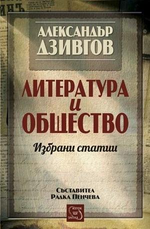 Книга - Литература и общество. Избрани статии