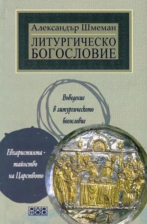 Книга - Литургическо богословие