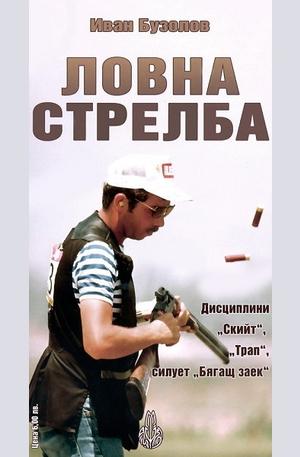 Книга - Ловна стрелба