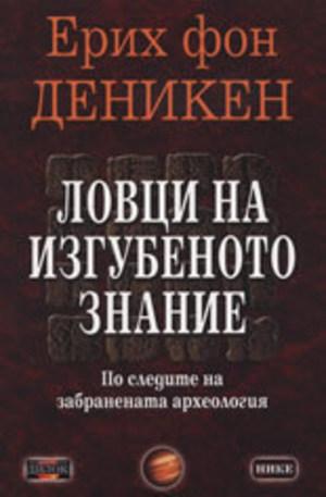 Книга - Ловци на изгубеното знание
