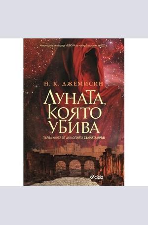 Книга - Луната, която убива: Сънната кръв, книга 1