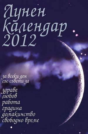 Книга - Лунен календар 2012