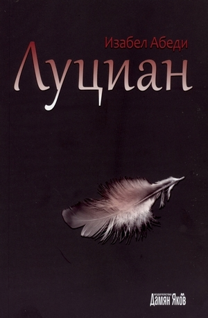 Книга - Луциан