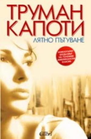 Книга - Лятно пътуване