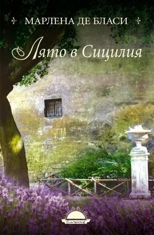 Книга - Лято в Сицилия