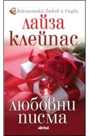 Книга - Любовни писма