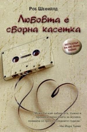 Книга - Любовта е сборна касетка