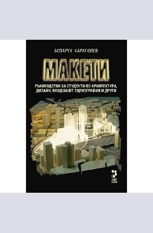 Книга - МАКЕТИ