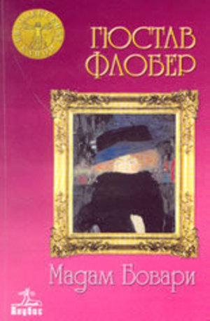 Книга - Мадам Бовари