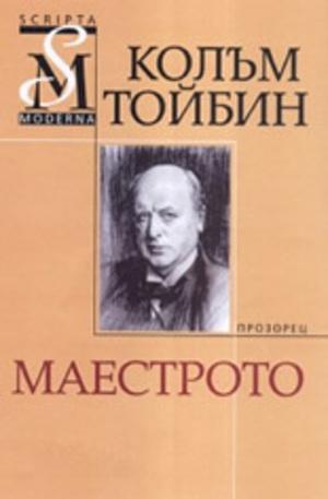 Книга - Маестрото