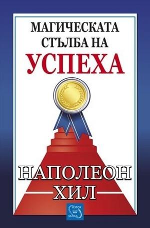 Книга - Магическата стълба на успеха