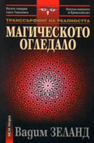 Книга - Магическото огледало