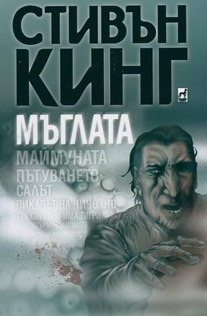 Книга - Мъглата