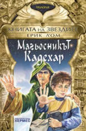 Книга - Магьосникът Кадехар