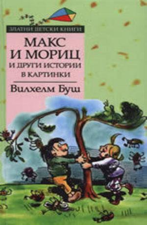 Книга - Макс и Мориц и други истории в картинки