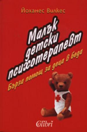 Книга - Малък детски психотерапевт