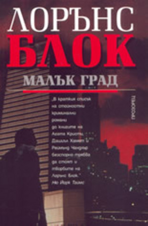 Книга - Малък град