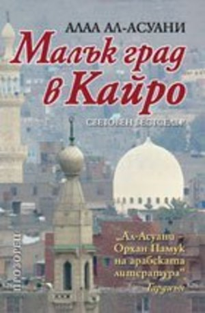 Книга - Малък град в Кайро