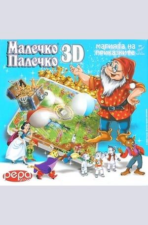 Продукт - Малечко Палечко - 3 D